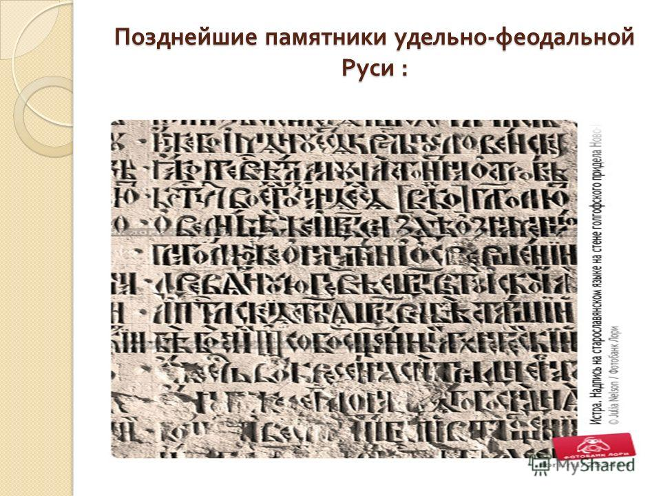 Позднейшие памятники удельно - феодальной Руси :