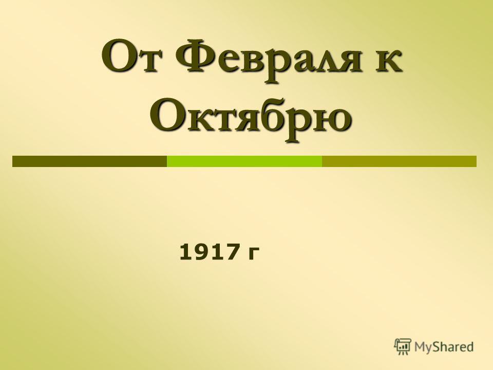 От Февраля к Октябрю 1917 г