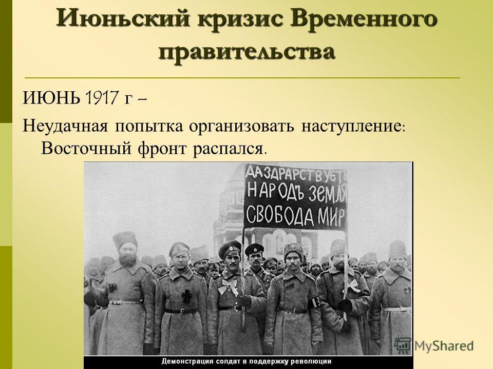 Июньский кризис Временного правительства ИЮНЬ 1917 г – Неудачная попытка организовать наступление : Восточный фронт распался.