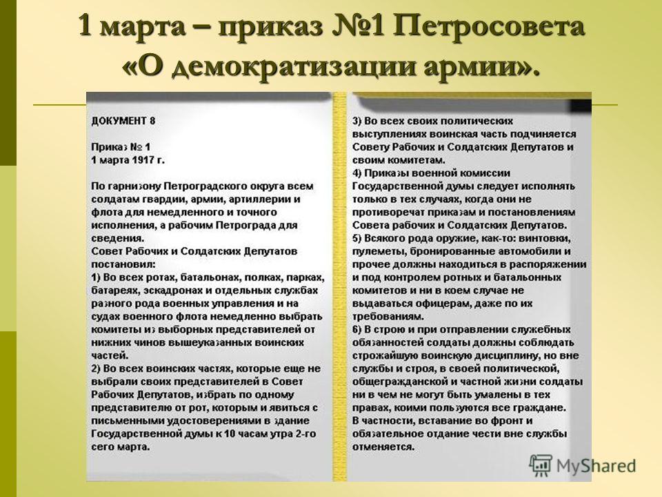 1 марта – приказ 1 Петросовета «О демократизации армии».