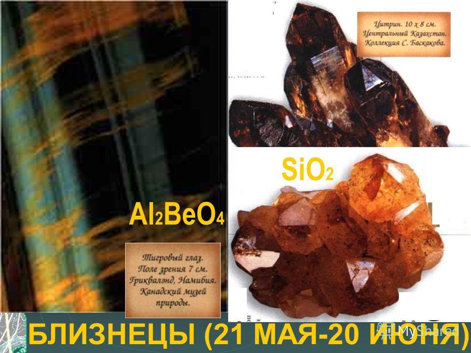 БЛИЗНЕЦЫ (21 МАЯ-20 ИЮНЯ) Al 2 BeO 4 SiO 2
