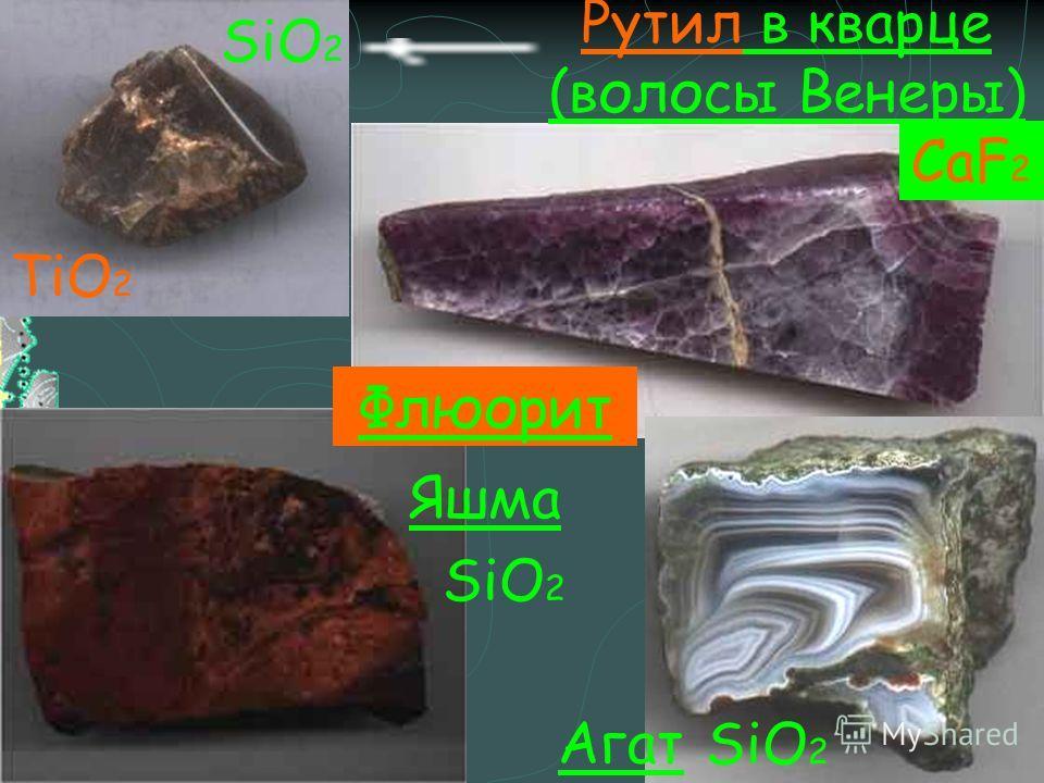 Флюорит Агат Яшма Рутил в кварце (волосы Венеры) SiО 2 TiО 2 CaF 2