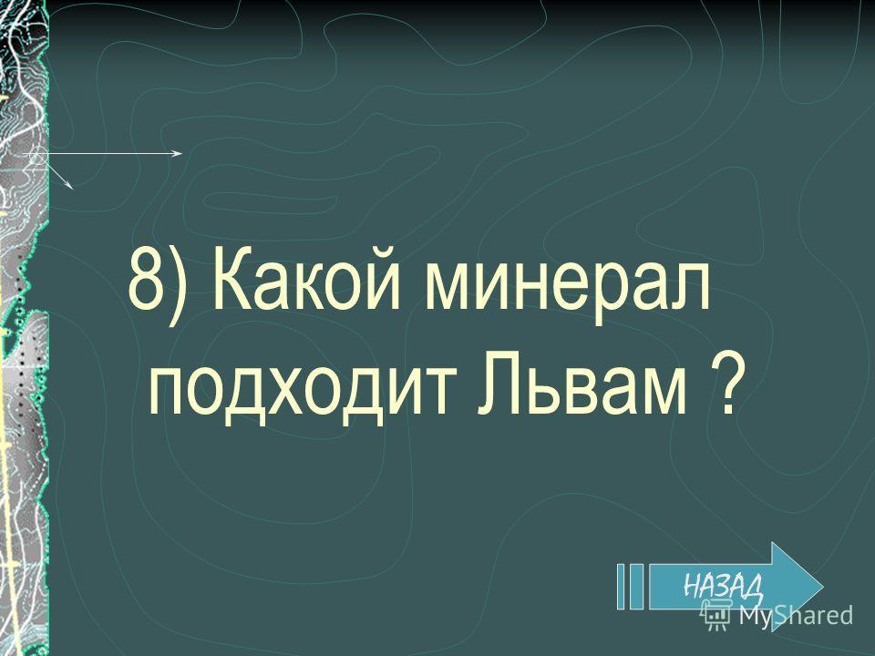8) Какой минерал подходит Львам ? НАЗАД