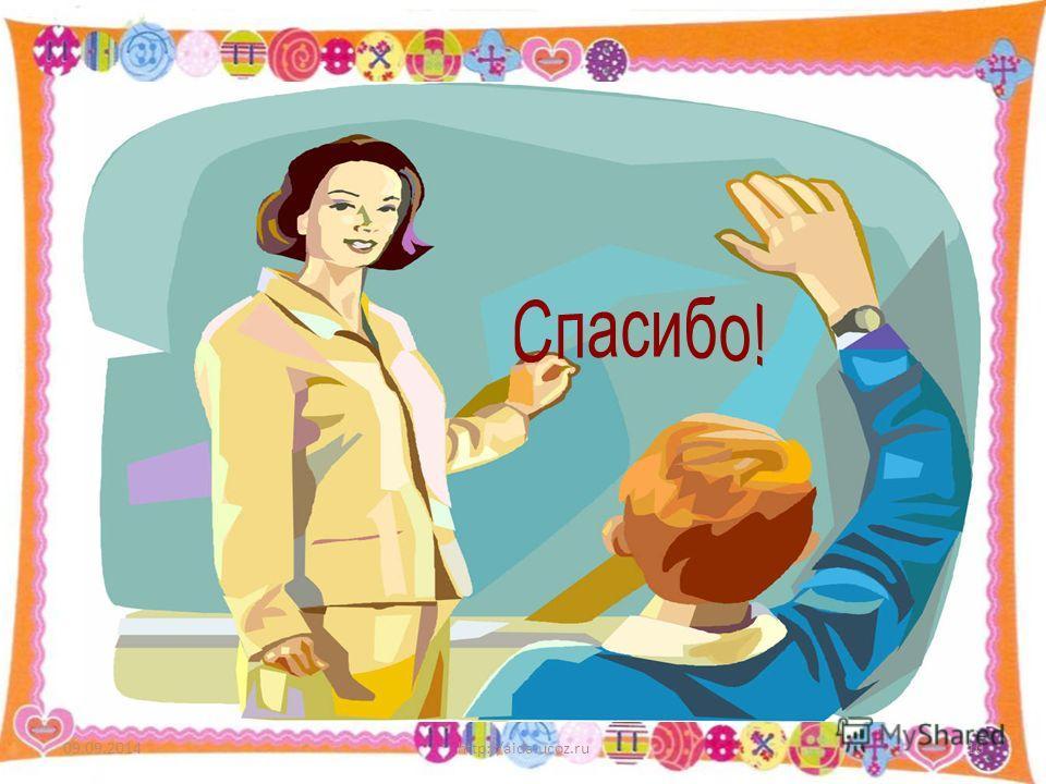 09.09.2014http://aida.ucoz.ru10