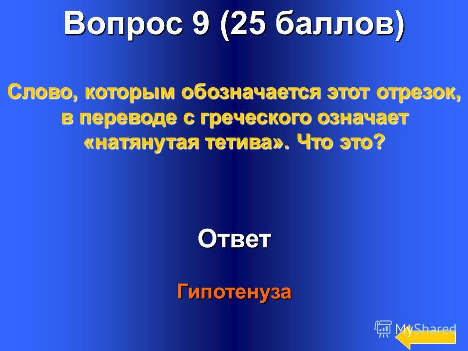 21 Вопрос 9 (25 баллов) Ответ Гипотенуза Слово, которым обозначается этот отрезок, в переводе с греческого означает «натянутая тетива». Что это?