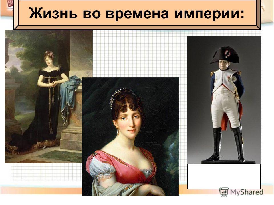 Жизнь во времена империи: