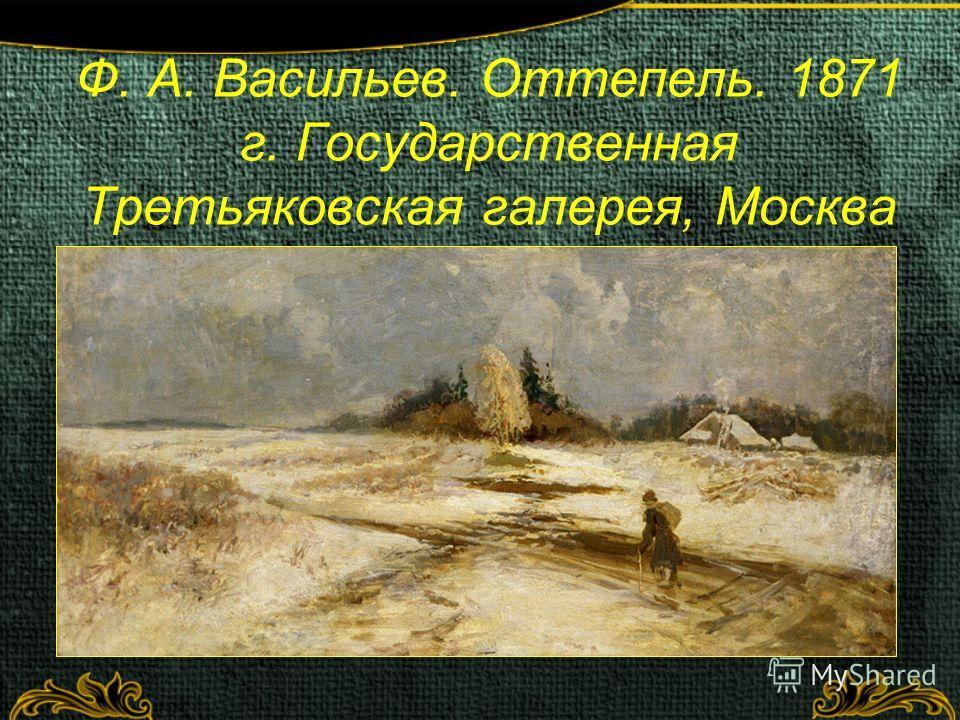 Ф. А. Васильев. Оттепель. 1871 г. Государственная Третьяковская галерея, Москва