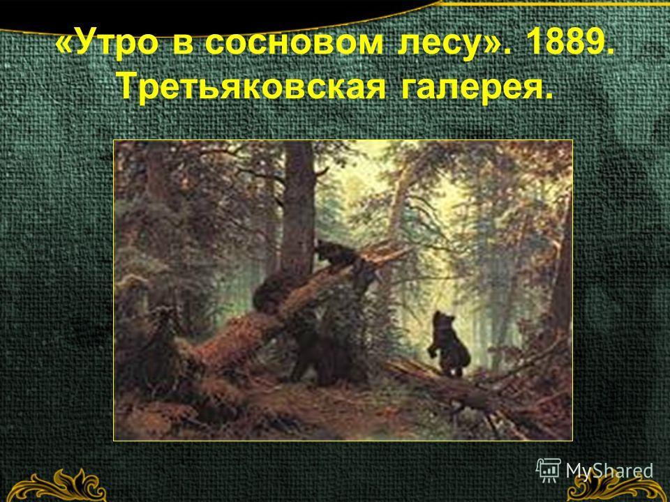 «Утро в сосновом лесу». 1889. Третьяковская галерея.