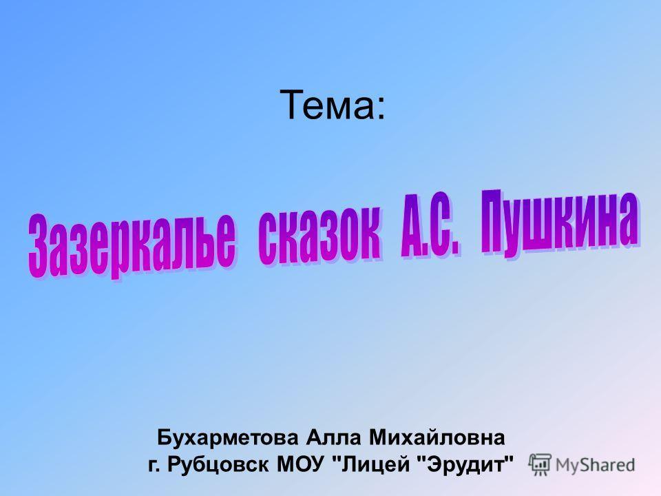 Тема: Бухарметова Алла Михайловна г. Рубцовск МОУ Лицей Эрудит