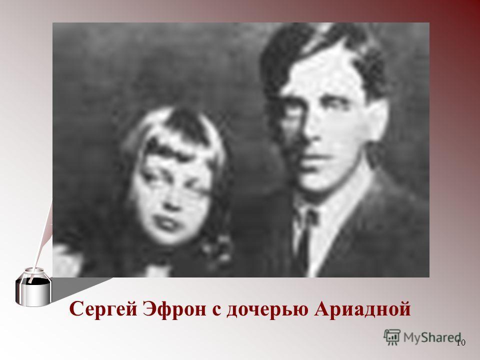 10 Сергей Эфрон с дочерью Ариадной