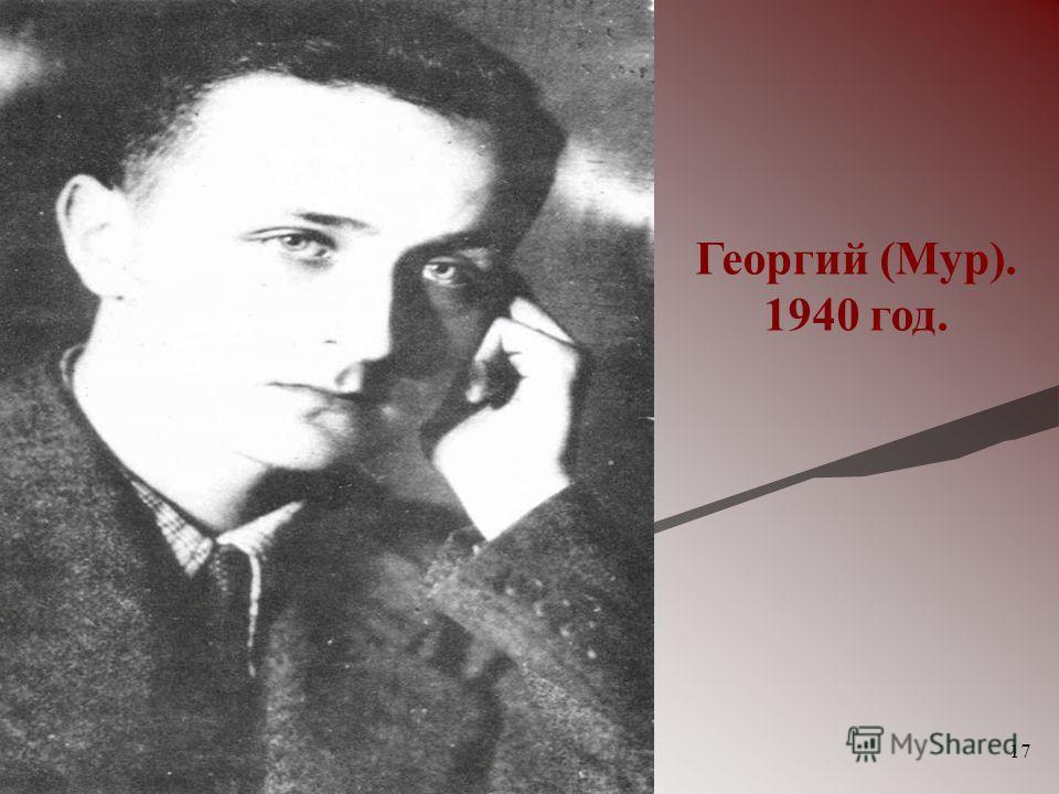 17 Георгий (Мур). 1940 год.