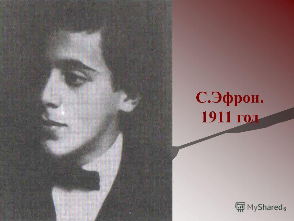6 С.Эфрон. 1911 год