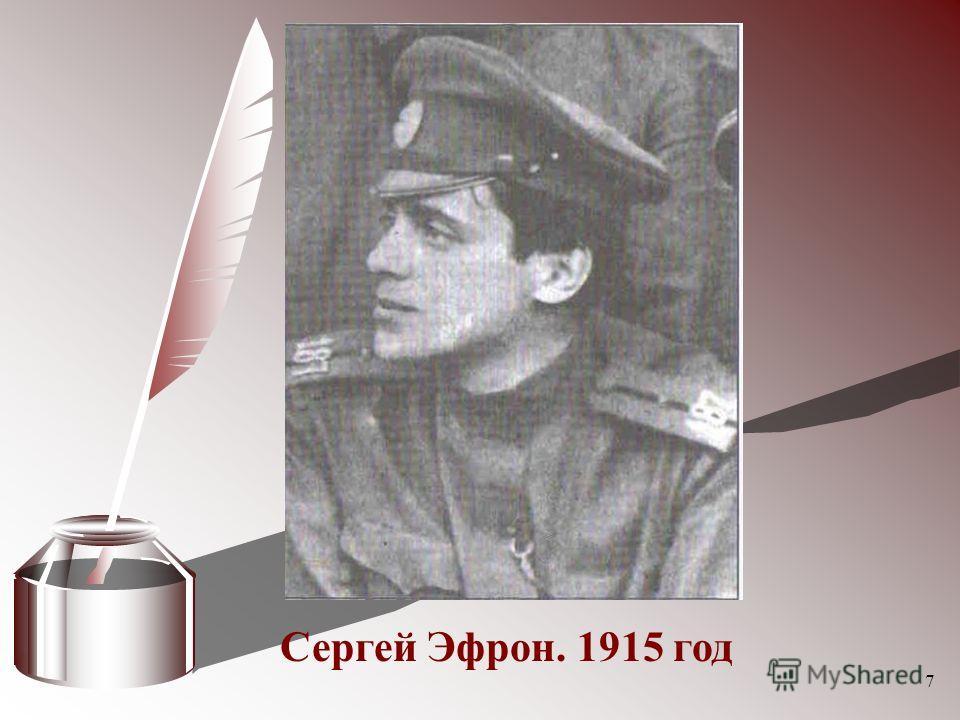 7 Сергей Эфрон. 1915 год