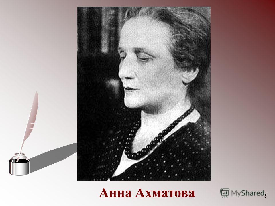 8 Анна Ахматова
