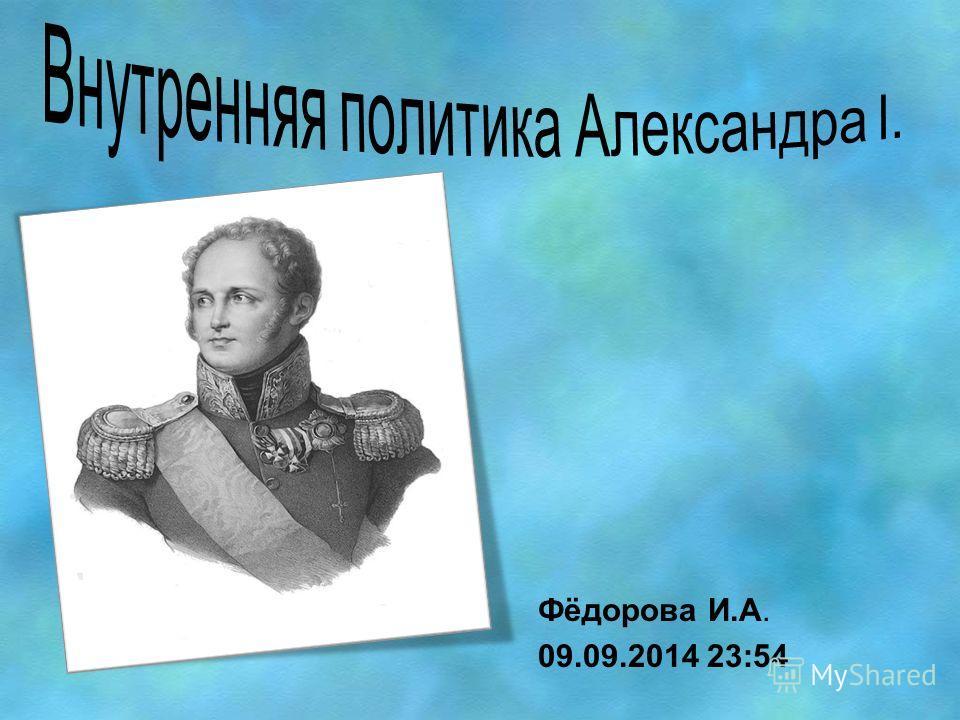 Фёдорова И.А. 09.09.2014 23:56
