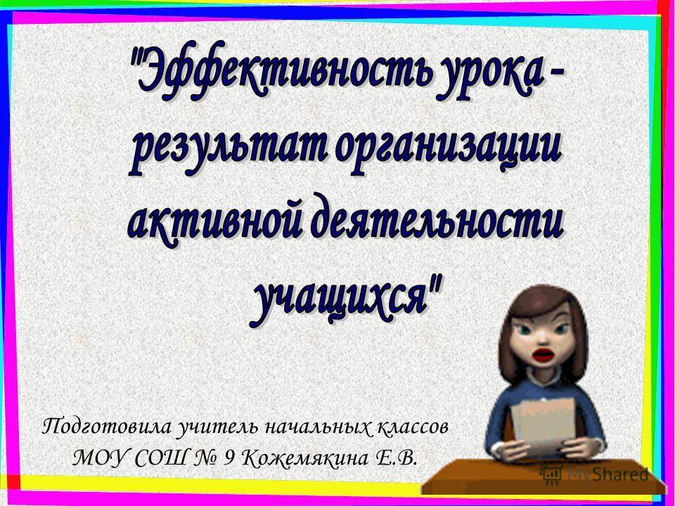 Подготовила учитель начальных классов МОУ СОШ 9 Кожемякина Е.В.