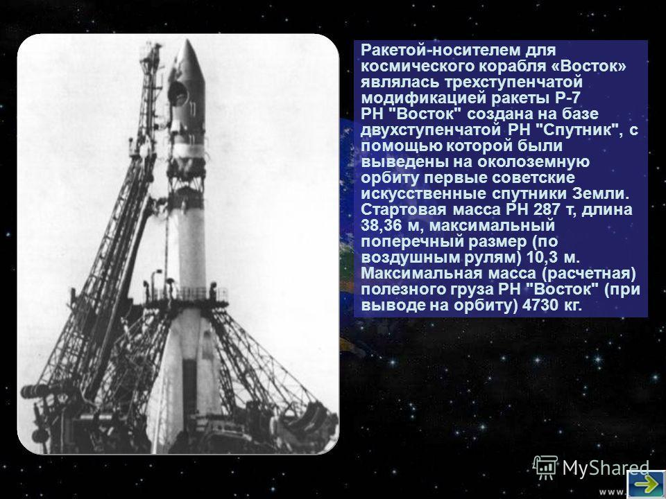 Ракетой-носителем для космического корабля «Восток» являлась трехступенчатой модификацией ракеты Р-7 РН
