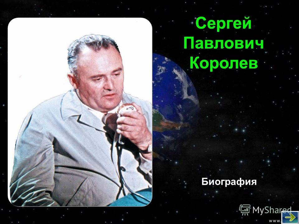 Сергей Павлович Королев Биография