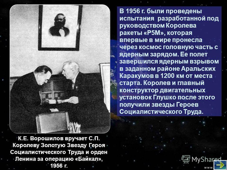В 1956 г. были проведены испытания разработанной под руководством Королева ракеты «Р5М», которая впервые в мире пронесла через космос головную часть с ядерным зарядом. Ее полет завершился ядерным взрывом в заданном районе Аральских Каракумов в 1200 к