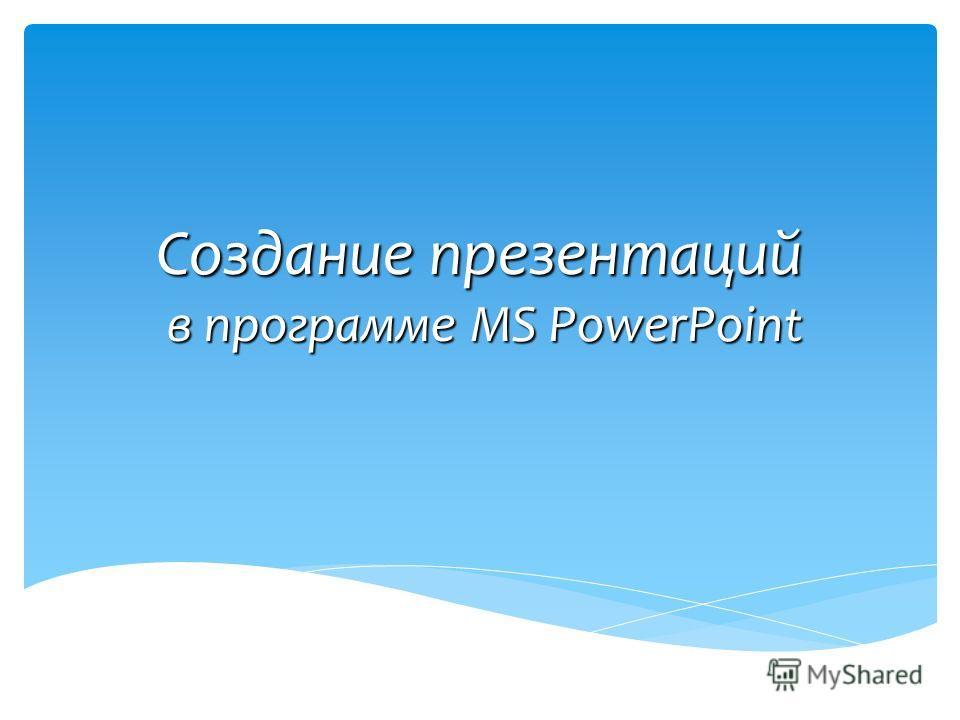 Создание презентаций в программе MS PowerPoint