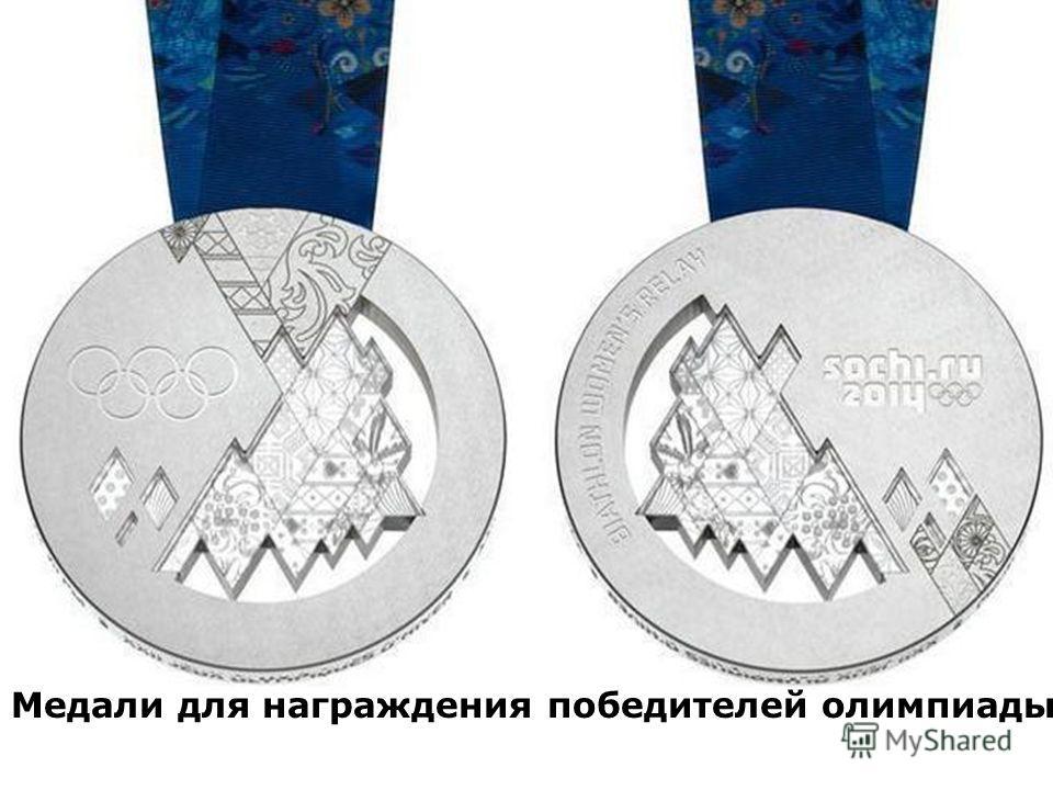 Медали для награждения победителей олимпиаты