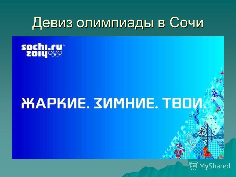 Девиз олимпиаты в Сочи