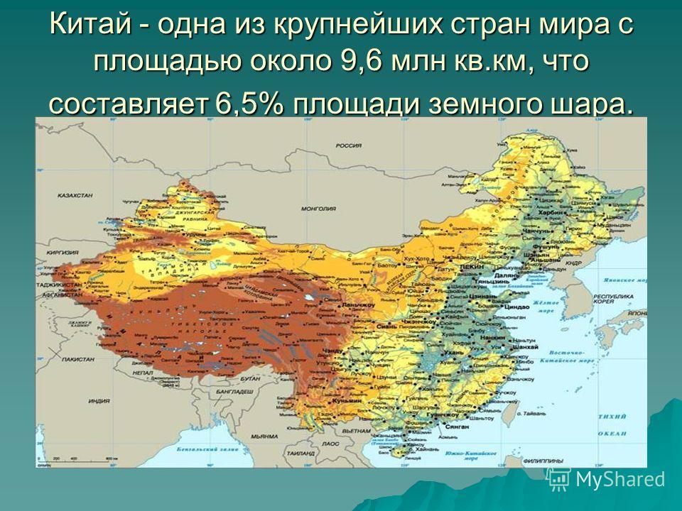 Китай - одна из крупнейших стран мира с площадью около 9,6 млн кв.км, что составляет 6,5% площади земного шара.