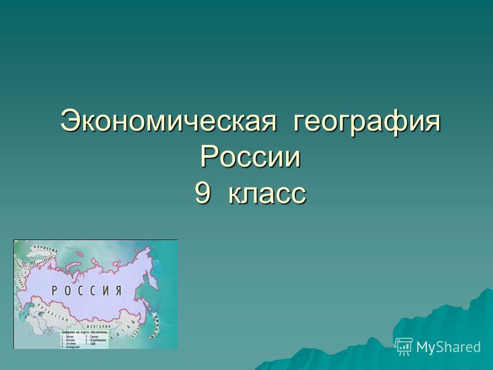 Экономическая география России 9 класс