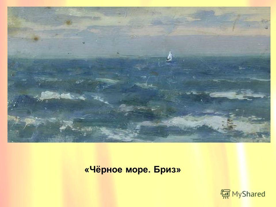 «Чёрное море. Бриз»