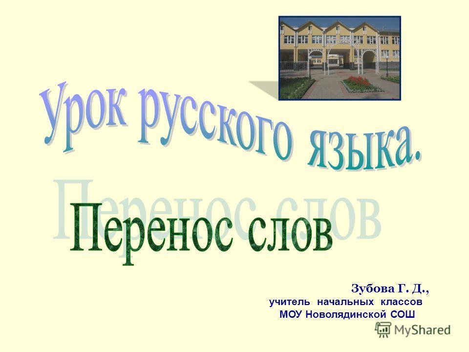 Зубова Г. Д., учитель начальных классов МОУ Новолядинской СОШ