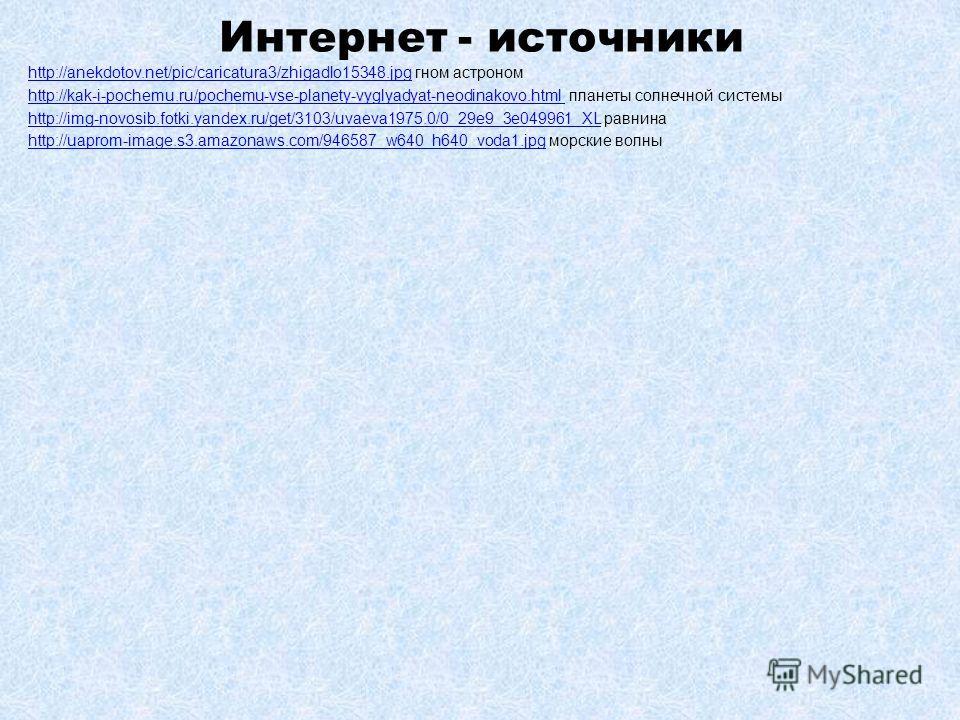 Интернет - источники http://anekdotov.net/pic/caricatura3/zhigadlo15348.jpghttp://anekdotov.net/pic/caricatura3/zhigadlo15348. jpg гном астроном http://kak-i-pochemu.ru/pochemu-vse-planety-vyglyadyat-neodinakovo.html http://kak-i-pochemu.ru/pochemu-v