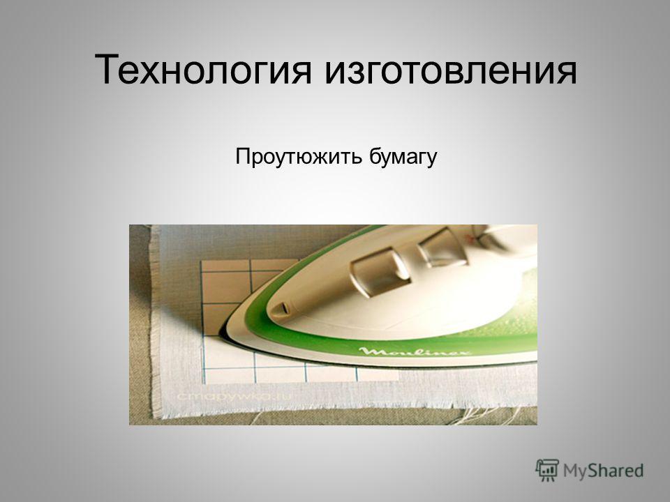 Технология изготовления Проутюжить бумагу