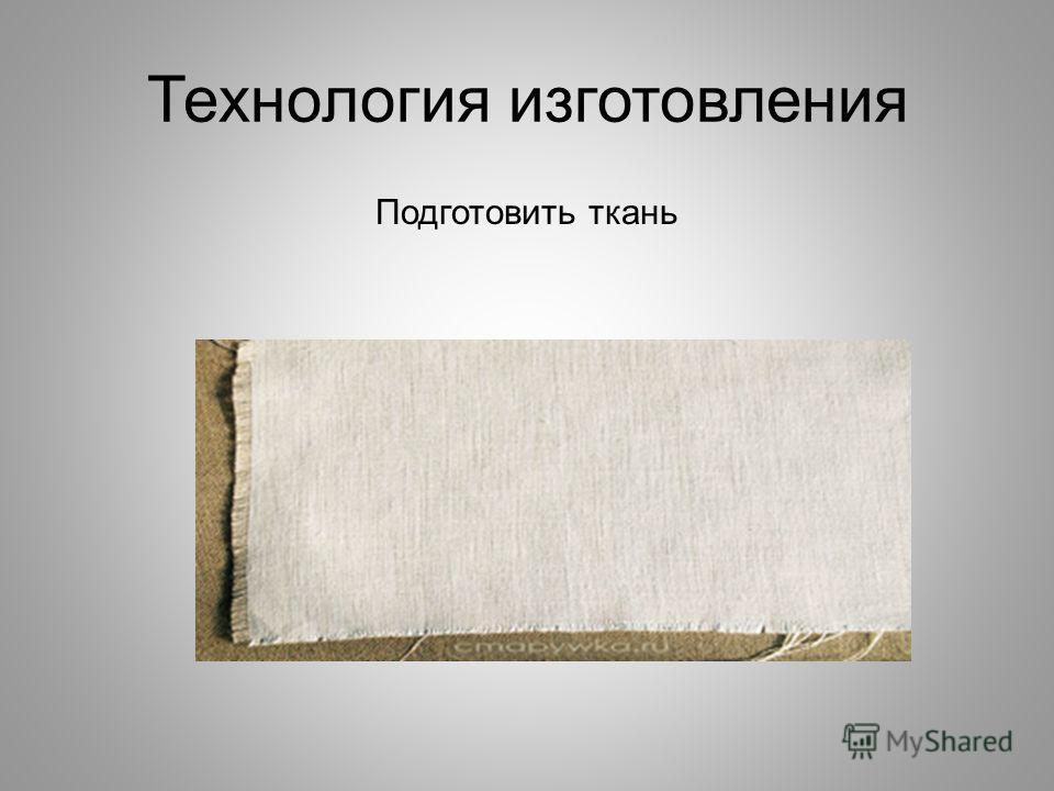 Подготовить ткань