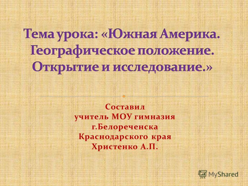 Составил учитель МОУ гимназия г.Белореченска Краснодарского края Христенко А.П.