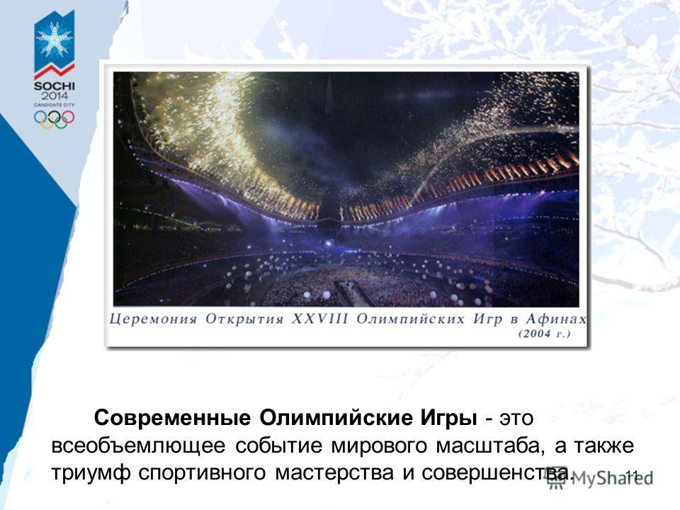 11 Современные Олимпийские Игры - это всеобъемлющее событие мирового масштаба, а также триумф спортивного мастерства и совершенства.