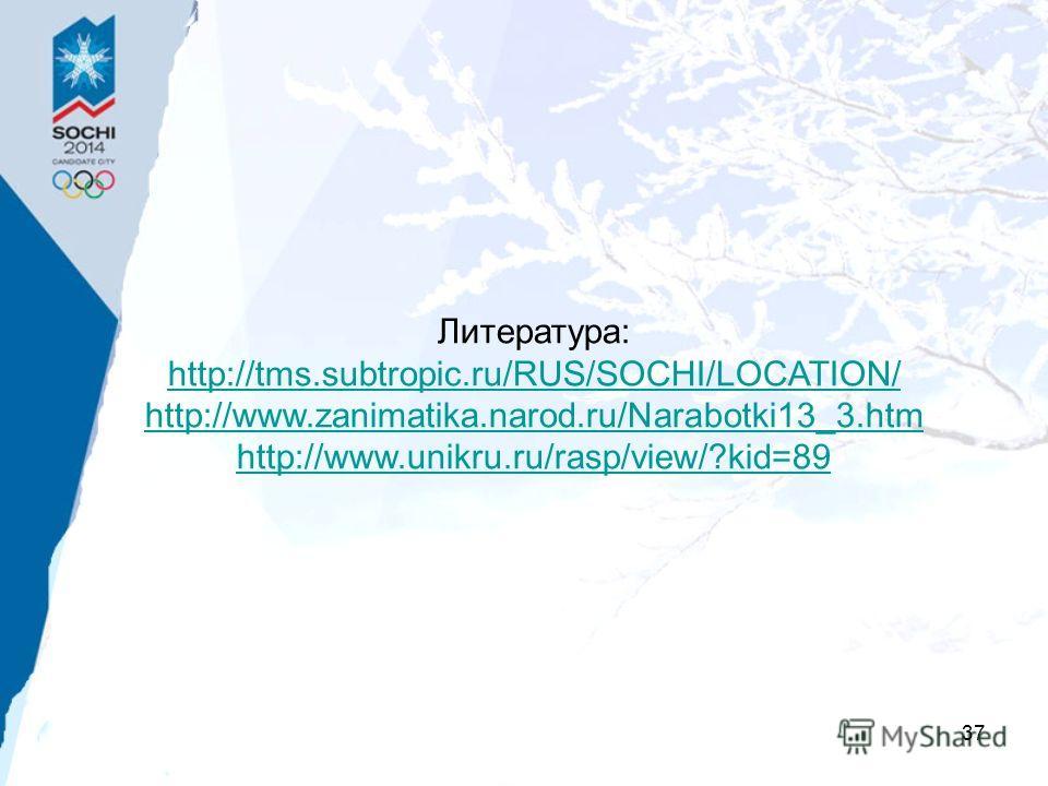 37 Литература: http://tms.subtropic.ru/RUS/SOCHI/LOCATION/ http://www.zanimatika.narod.ru/Narabotki13_3. htm http://www.unikru.ru/rasp/view/?kid=89