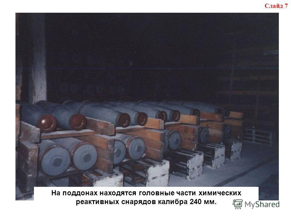 На поддонах находятся головные части химических реактивных снарядов калибра 240 мм. Слайд 7