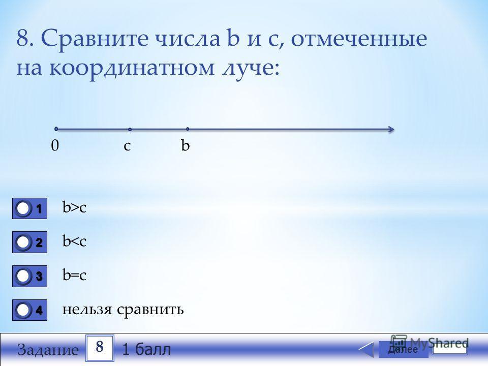 8. Сравните числа b и c, отмеченные на координатном луче: b>c b
