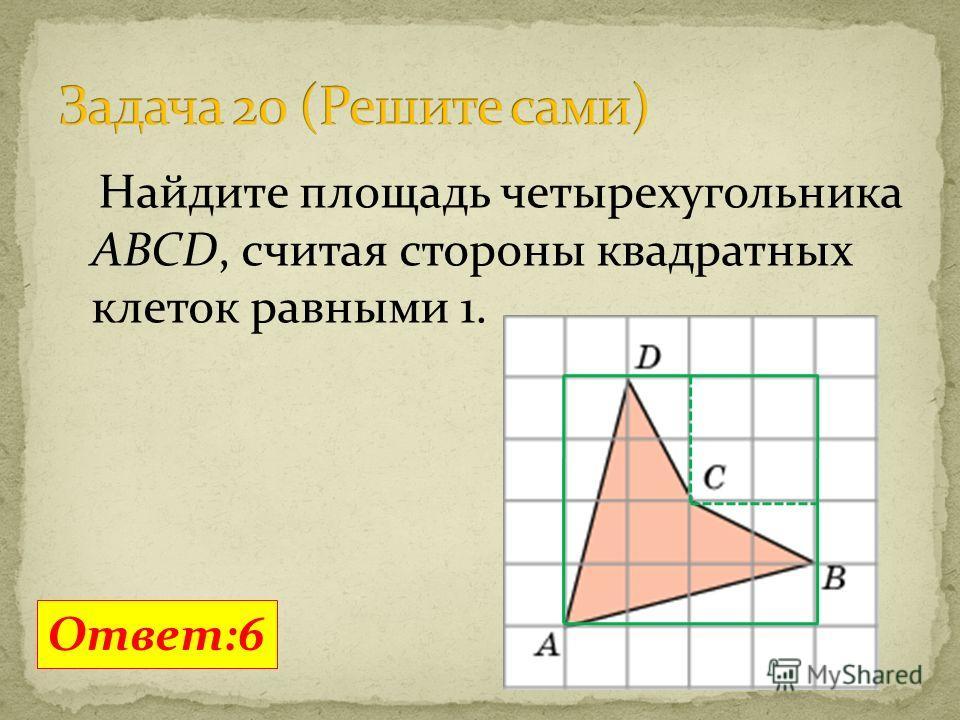 Найдите площадь четырехугольника ABCD, считая стороны квадратных клеток равными 1. Ответ:6
