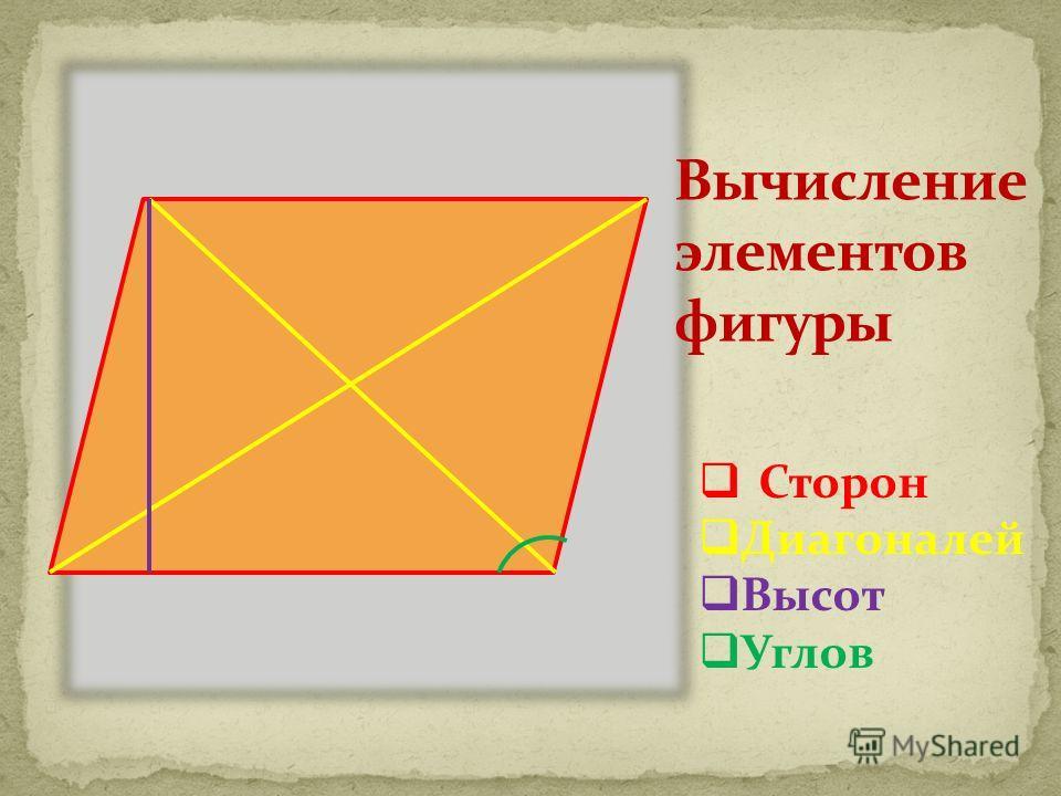 Сторон Диагоналей Высот Углов Вычисление элементов фигуры