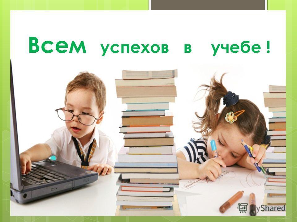 Всем успехов в учебе !