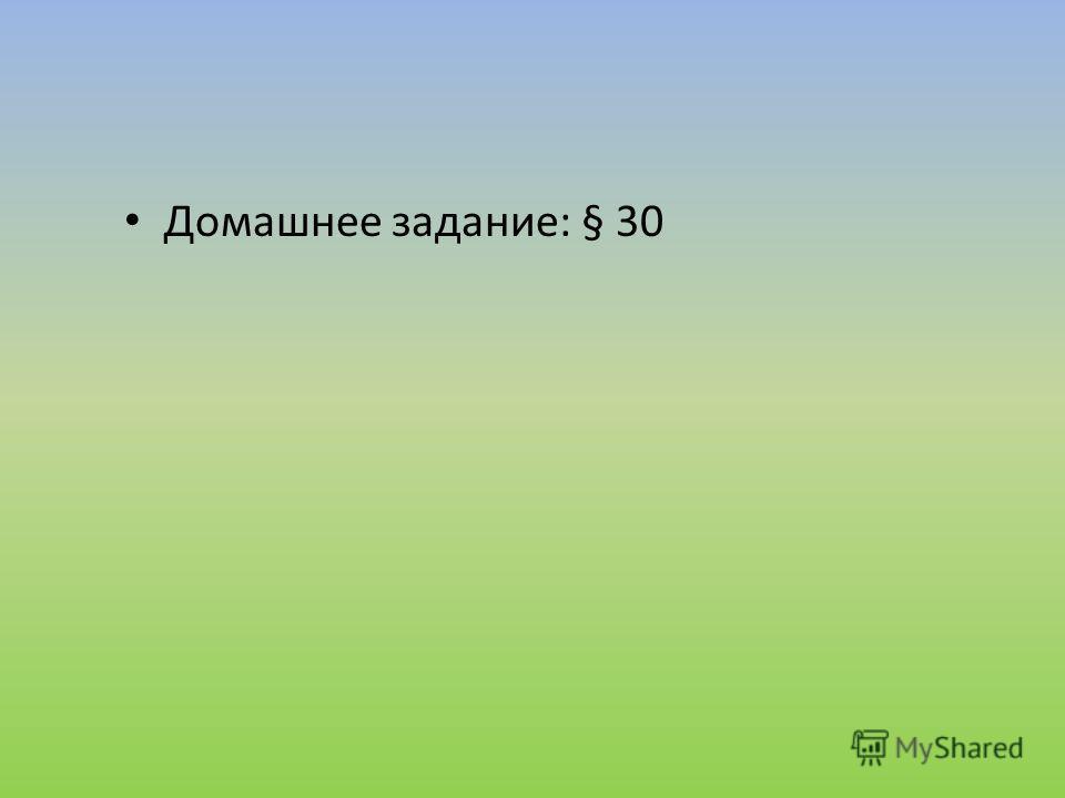 Домашнее задание: § 30