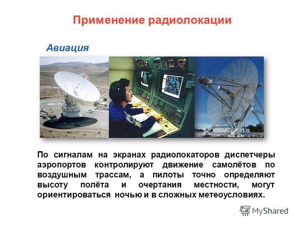 Глубина разведки радиолокатора Минимальное расстояние, на котором можно обнаружить цель ( время распространения сигнала туда и обратно должно быть больше или равно длительности импульса) Максимальное расстояние, но котором можно обнаружить цель ( вре