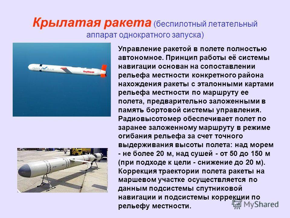 Г лавная задача - наблюдать за воздушным пространством, обнаружить и вести цель, в случае необходимости навести на нее ПВО и авиацию. Основное применение радиолокации – это ПВО.