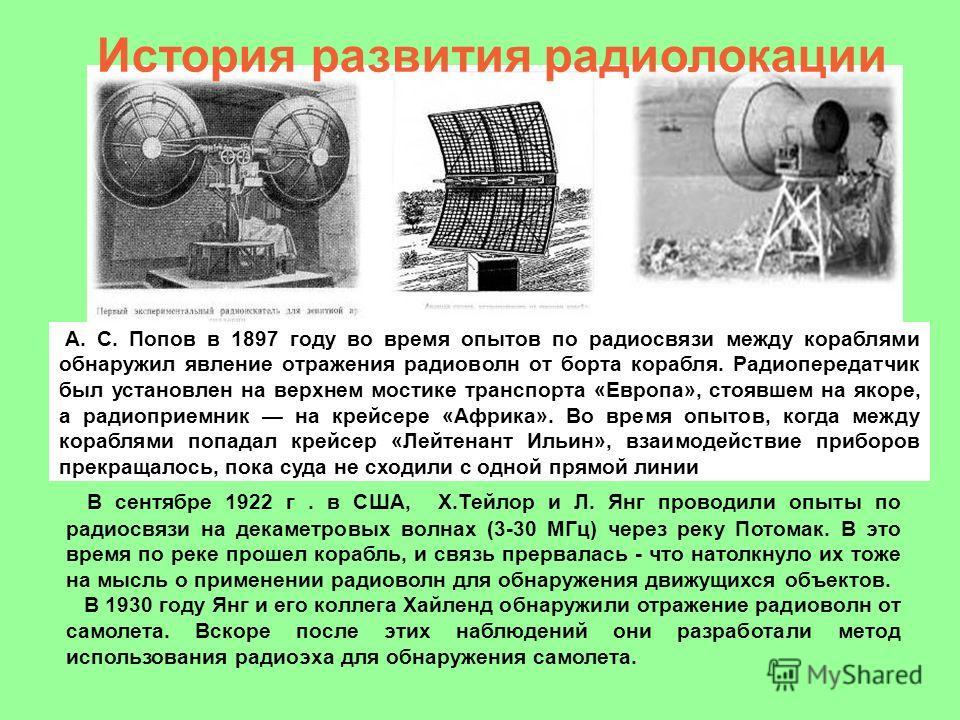 Радиолокация (от латинских слов «radio» - излучаю и «lokatio» – расположение) Радиолокация – обнаружение и точное определение положения объектов с помощью радиоволн.