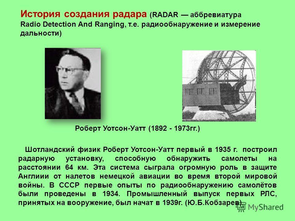 В сентябре 1922 г. в США, Х.Тейлор и Л. Янг проводили опыты по радиосвязи на декаметровых волнах (3-30 МГц) через реку Потомак. В это время по реке прошел корабль, и связь прервалась - что натолкнуло их тоже на мысль о применении радиоволн для обнару