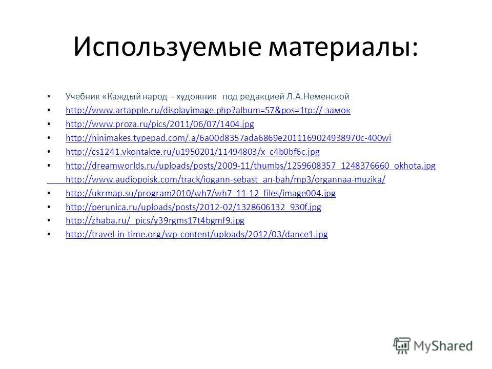 Используемые материалы: Учебник «Каждый народ - художник под редакцией Л.А.Неменской http://www.artapple.ru/displayimage.php?album=57&pos=1tp://-замок http://www.artapple.ru/displayimage.php?album=57&pos=1tp://-замок http://www.proza.ru/pics/2011/06/