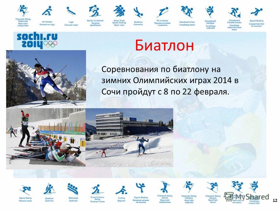 12 Соревнования по биатлону на зимних Олимпийских играх 2014 в Сочи пройдут с 8 по 22 февраля. Биатлон