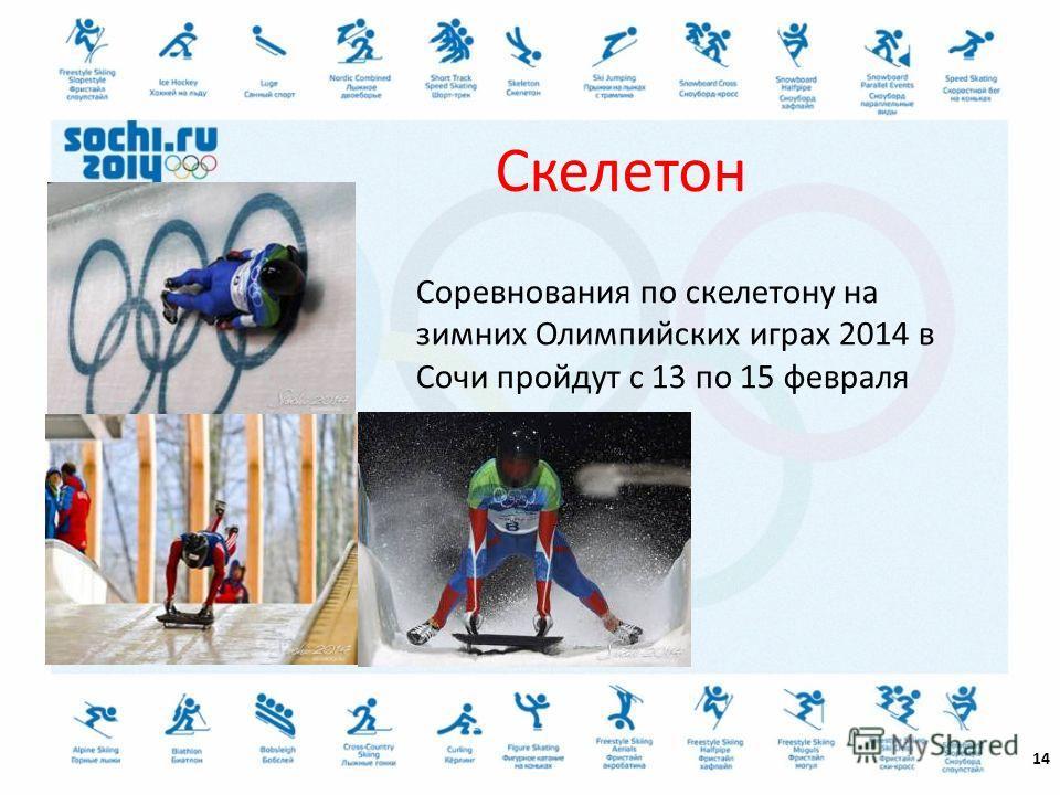 14 Соревнования по скелетону на зимних Олимпийских играх 2014 в Сочи пройдут с 13 по 15 февраля Скелетон