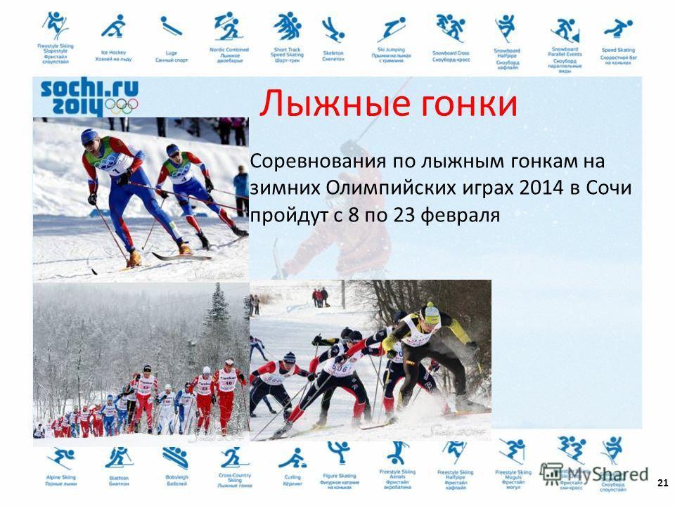 21 Соревнования по лыжным гонкам на зимних Олимпийских играх 2014 в Сочи пройдут с 8 по 23 февраля Лыжные гонки